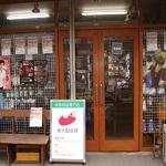 東大阪卓球